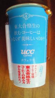 100604-1東大生のコーヒー.jpg