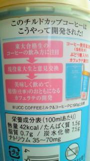 100604-2東大生のコーヒー.jpg