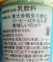 100604-3東大生のコーヒー.jpg
