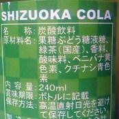 100622-2しずおか茶コーラ.jpg